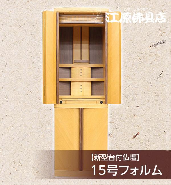 モダン仏壇 15号フォルム【モダン仏壇・家具調仏壇】【HLS_DU】