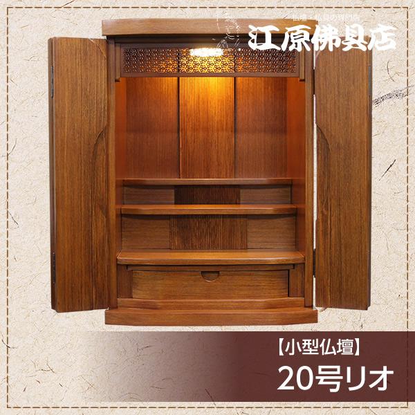 小型仏壇 20号リオ【モダン仏壇・家具調仏壇】【HLS_DU】