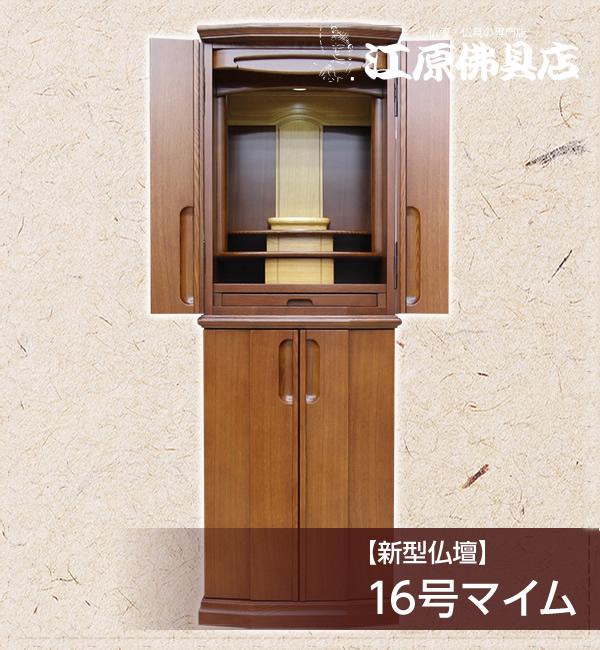 モダン仏壇 16号マイム【モダン仏壇・家具調仏壇】【HLS_DU】