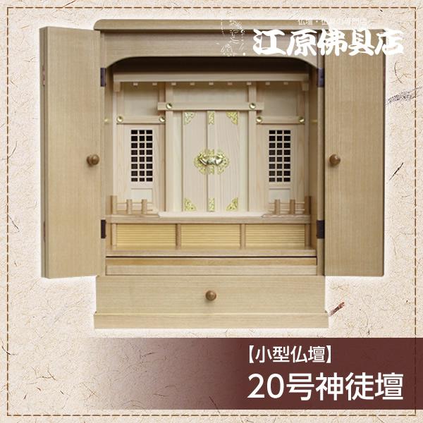 小型仏壇 20号神徒壇【モダン仏壇・家具調仏壇】【HLS_DU】