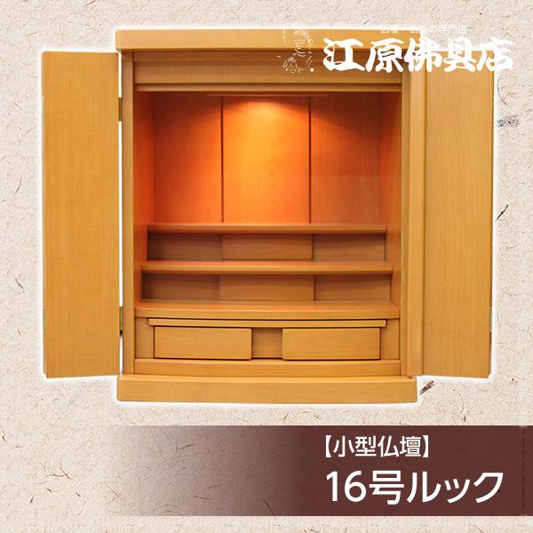 小型仏壇 16号ルック【モダン仏壇・家具調仏壇】【HLS_DU】