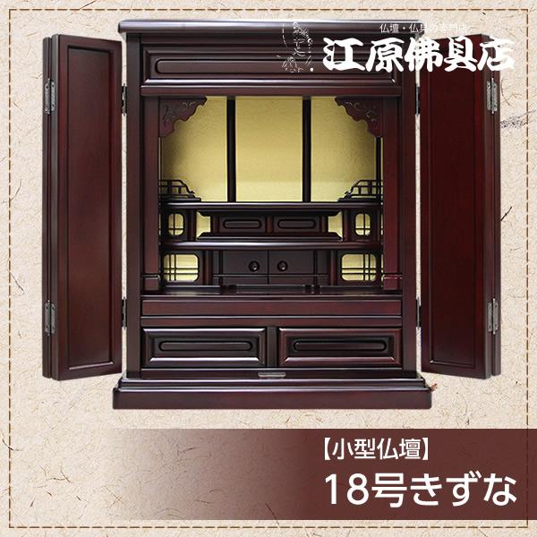 小型仏壇 18号きずな【モダン仏壇・家具調仏壇】【HLS_DU】