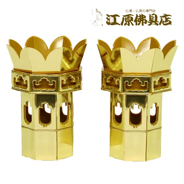 八角純金花束2.5【仏具】【HLS_DU】