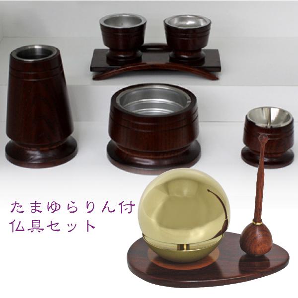 ◆たまゆら付◆桔梗(紫檀色)セット【モダン仏具・家具調】【送料無料】【HLS_DU】