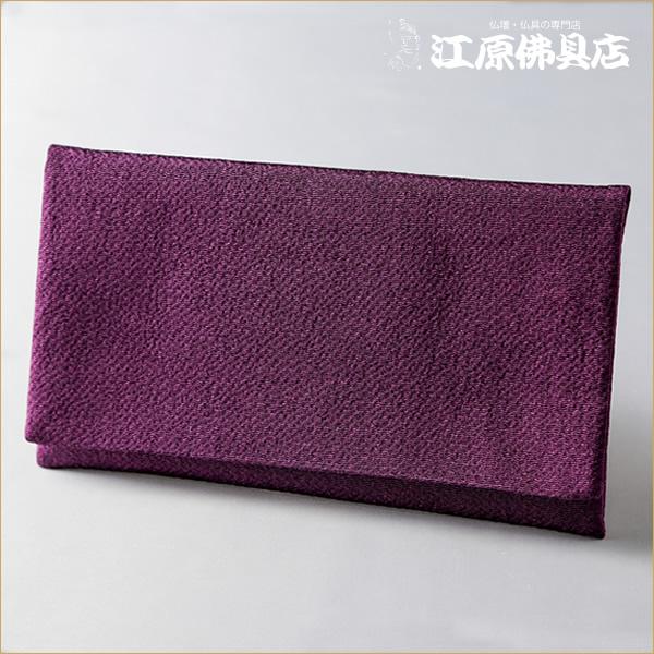 9 4 20:00~9 11 1:59までポイント20倍 ゆうパケットOK 京 安い 紫 ■大きいサイズの念珠袋■萩 HLS_DU 予約販売 無地《大》H