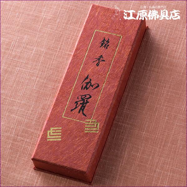 【お香・線香/精華堂】銘香 伽羅【あす楽対応】【HLS_DU】