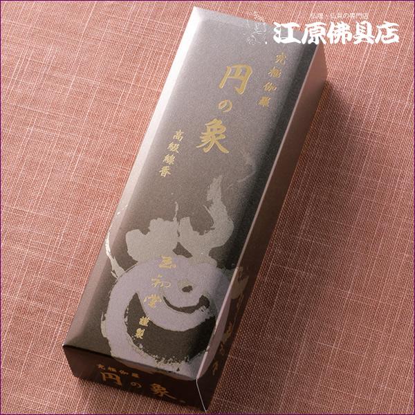 【高級線香/玉初堂】《究極伽羅》円の象『香りの象』【HLS_DU】