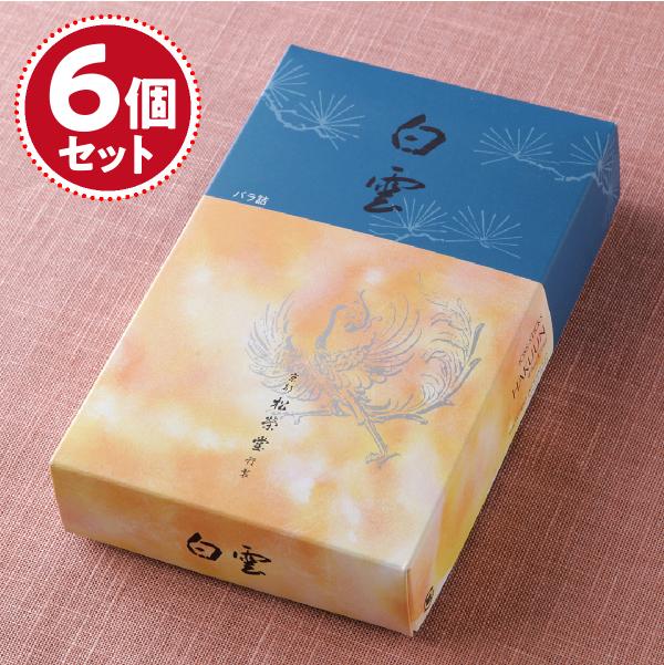 【お香・線香/松栄堂】白雲(バラ詰)×6個セット【HLS_DU】