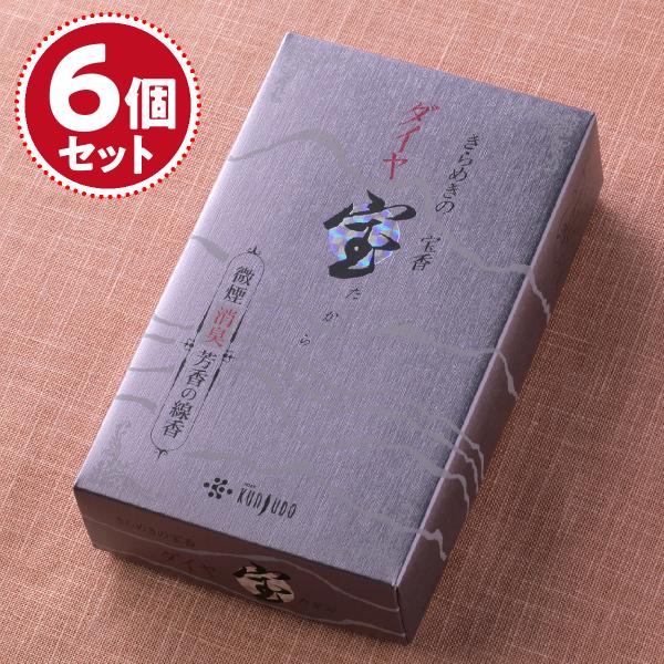 【お香・線香/薫寿堂】ダイヤ宝×5個セット【HLS_DU】【10P03Dec16】