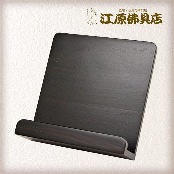過去帳用 低見台 3.5寸(黒檀)【位牌・新型・仏具】【HLS_DU】