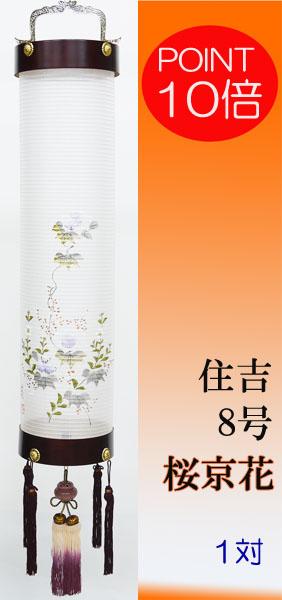 【住吉・盆提灯/ちょうちん】8号 桜(京花)1対 ※電源コードタイプ【HLS_DU】