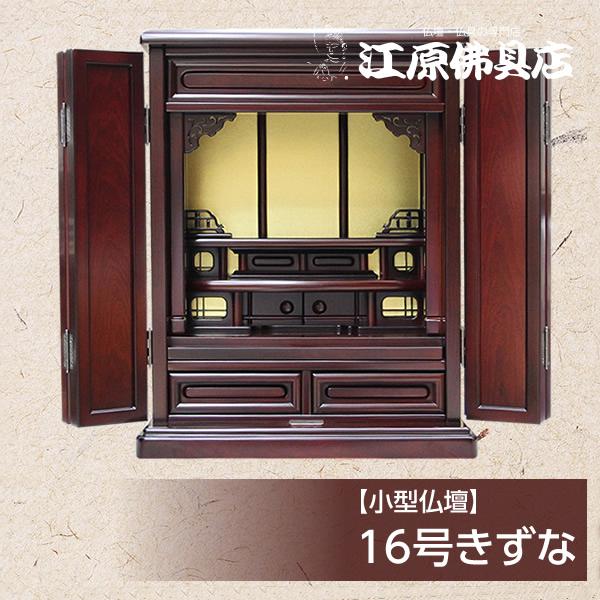 小型仏壇 16号きずな【モダン仏壇・家具調仏壇】【#2】【HLS_DU】