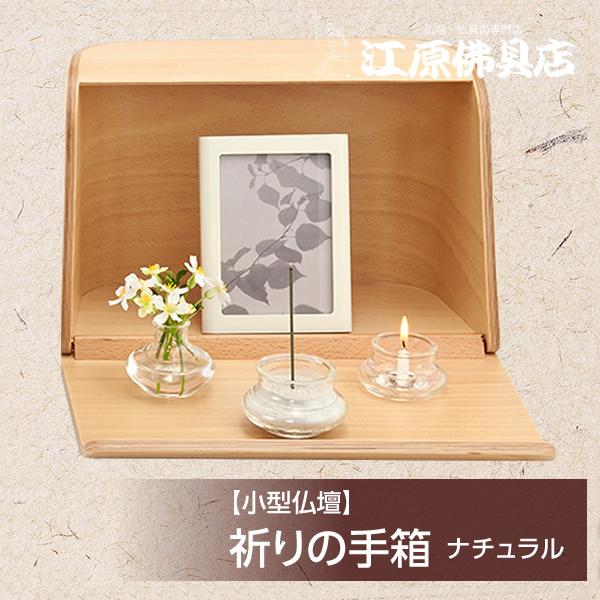 ミニ仏壇 祈りの手箱 ナチュラル 日本香堂【モダン仏壇・家具調仏壇】【#2】【HLS_DU】