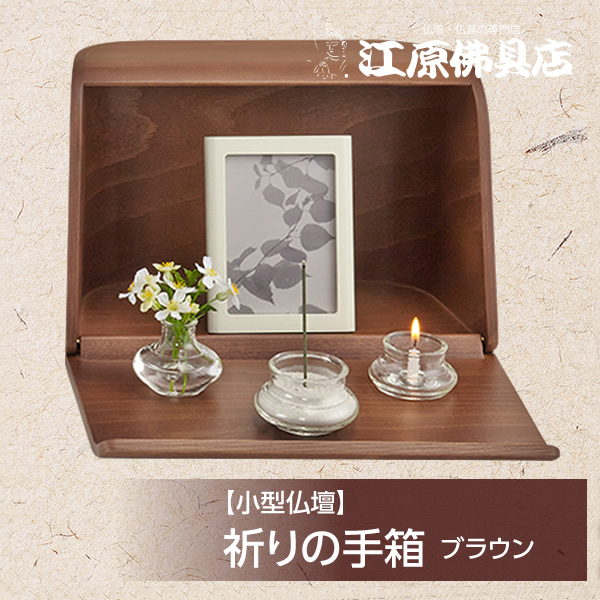 ミニ仏壇 祈りの手箱 ブラウン 日本香堂【モダン仏壇・家具調仏壇】【#2】【HLS_DU】