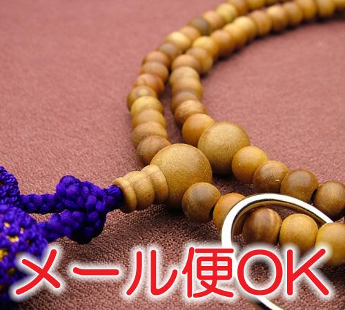 白檀 共仕立 8寸【曹洞宗[女性用]】【本式念珠/数珠】【#2】【HLS_DU】