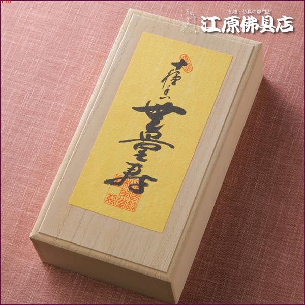 【お焼香/松栄堂】十種香 無量寿(250g)【あす楽対応】【#2】【HLS_DU】