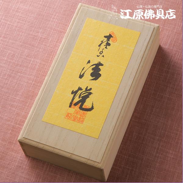 【お焼香/松栄堂】十種香 法悦(250g)【#2】【HLS_DU】