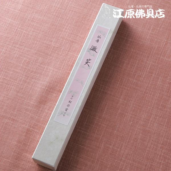 【お香・線香/松栄堂】微笑(徳用)長寸【あす楽対応】【#2】【HLS_DU】