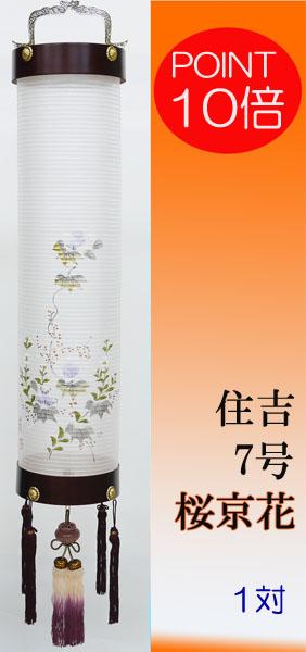 【住吉・盆提灯/ちょうちん】7号 桜(京花)1対 ※電源コードタイプ【#2】【HLS_DU】