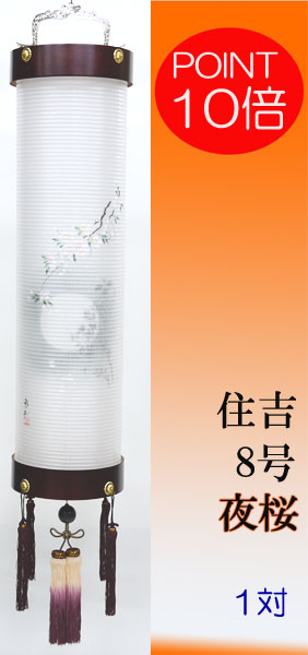 【住吉・盆提灯/ちょうちん】8号 夜桜 1対 ※電源コードタイプ【#2】【HLS_DU】