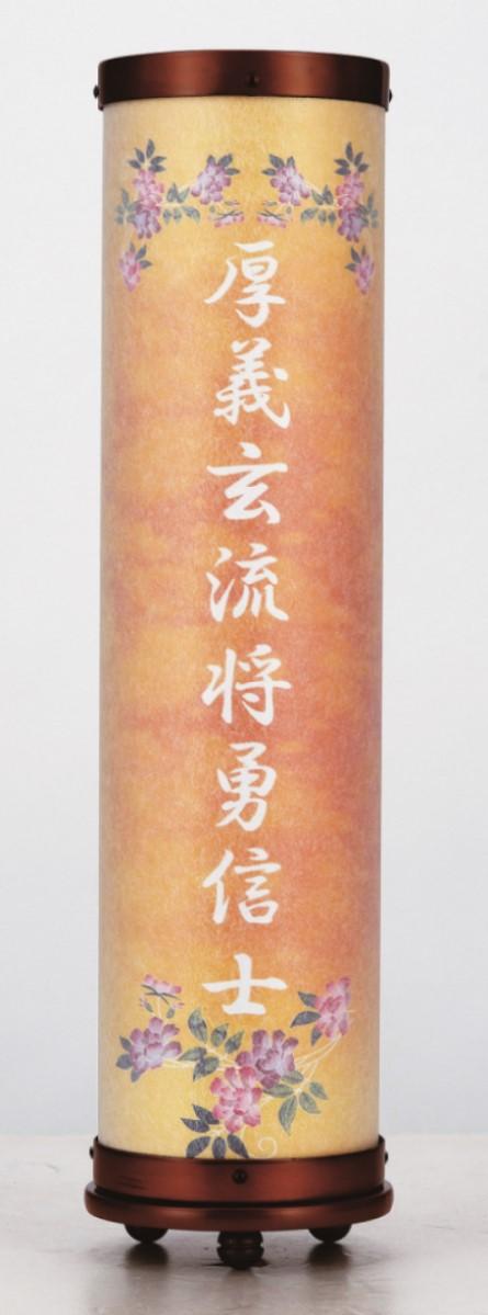 【モダン小型灯・盆提灯/ちょうちん】景光灯 (大夕彩) 1つ【#2】【HLS_DU】