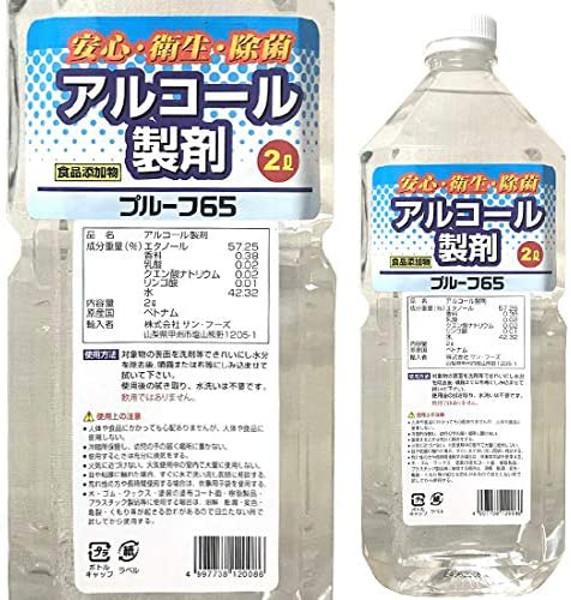 【安心・衛生・除菌】 アルコール製剤 プルーフ65 【2000mlx6本】