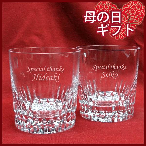 プレゼント 名入れ 皇室御用達ブランド・カガミクリスタル ペアロックグラス 木箱入り TPS769-2760