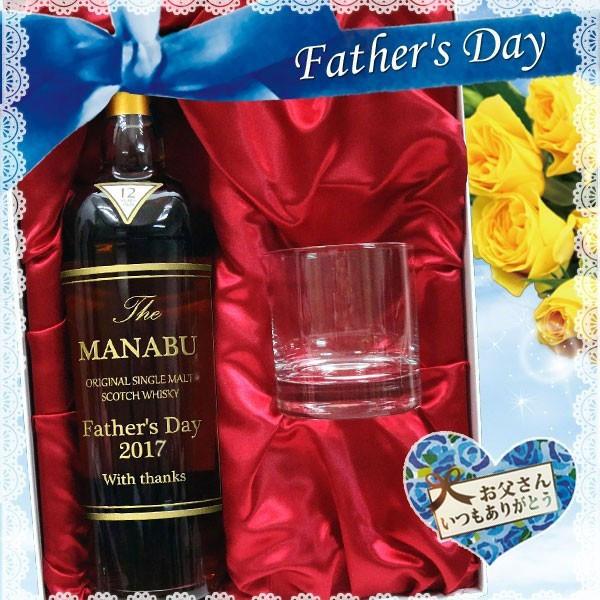 父の日ギフト 名入れウイスキー ザ・マッカランダブルカスク 12年&ロックグラス ギフトセット