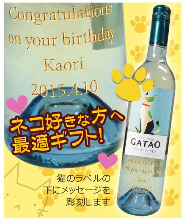 猫のワインのオリジナルギフト 直送商品 名入れ彫刻ワイン ガタオ ヴィーニョ プレゼント 750ML ヴェルデ 売店