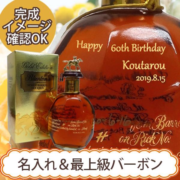 名入れプレゼント 750ml正規輸入品 バーボンウイスキー 名入れプレゼント ブラントンゴールド51.5度 750ml正規輸入品, こむろのキモノ:886ca6b8 --- rakuten-apps.jp