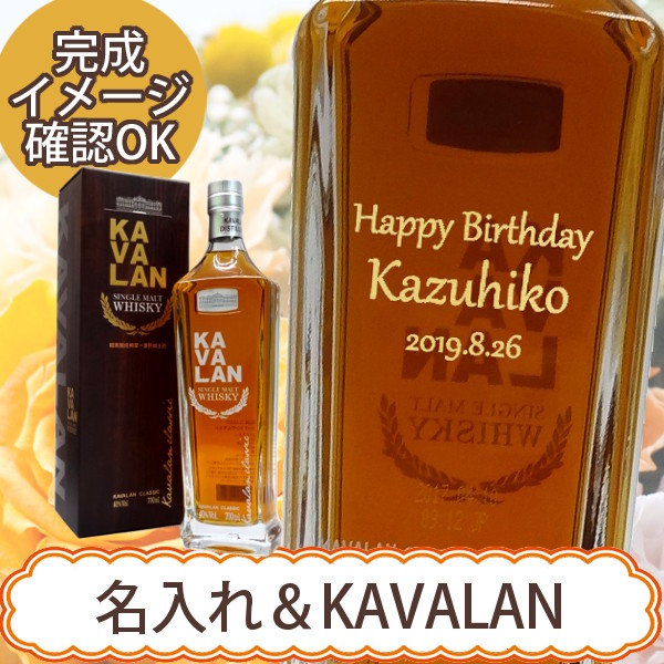 名前入れウイスキー カバラン クラシック700ml ボックス入り 正規代理店輸入品
