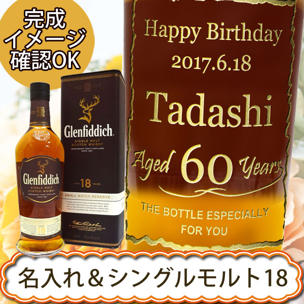 名入れ ウイスキー グレンフィディック 18年 スモールバッチリザーブ 700ml正規品