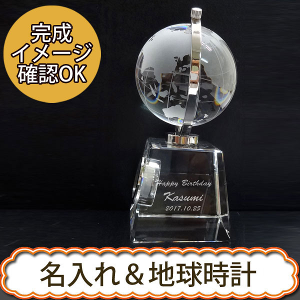 名入れ ナルミ NARUMI  グラスワークス クロック(グローブ) 13cm