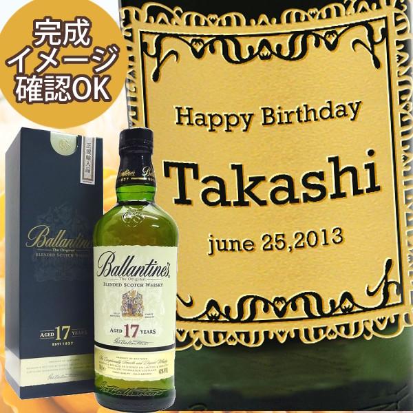 名入れウイスキー 正規輸入品 バランタイン17年 750ml