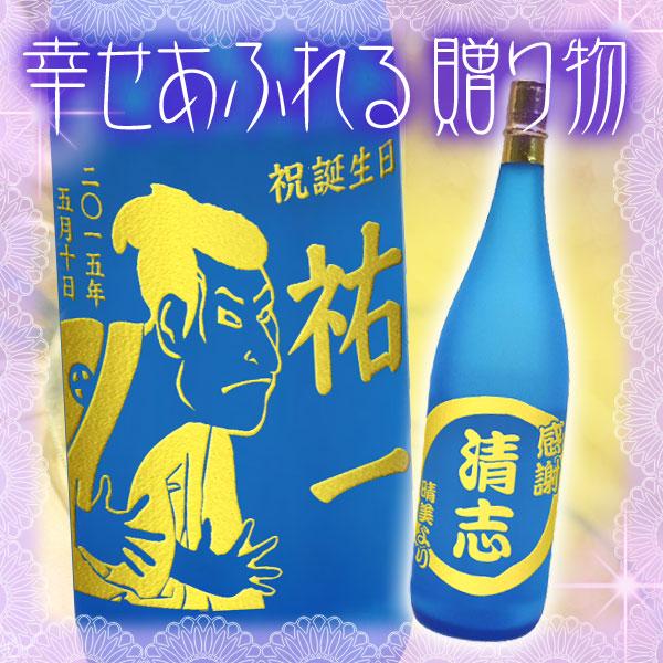 名入れ焼酎 芋焼酎 七窪(ななくぼ)1.8L