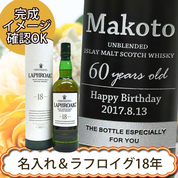 名入れウイスキー ラフロイグ18年 750ml 専用箱入り並行輸入品 アイラ島