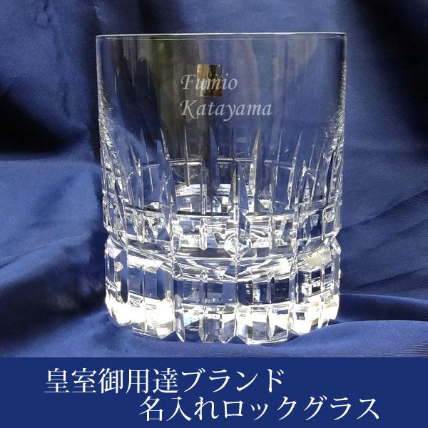 名入れ 皇室御用達ブランド カガミクリスタル ロックグラス 325ml T429-642 KAGAMI CRYSTAL
