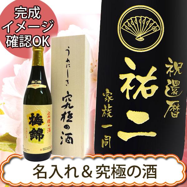 名入れ日本酒 梅錦 究極の酒 720ml 専用木箱入り