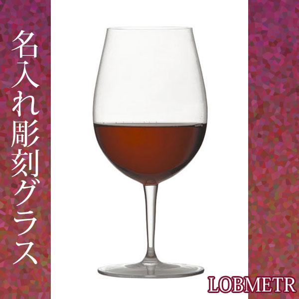 名入れ彫刻ワイングラス バレリーナ ワイングラスIV