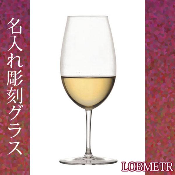 名入れ彫刻ワイングラス ロブマイヤー バレリーナ ワイングラスV