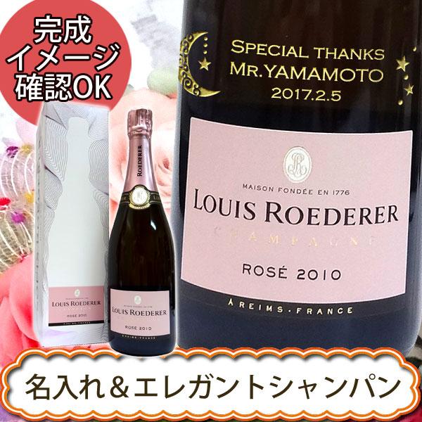 名入れシャンパン ルイ・ロデレール ブリュット・ヴィンテージ・ロゼ 750ml