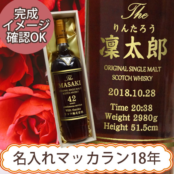 バレンタイン・退職祝いギフト 名入れ彫刻ウイスキー ザ・マッカラン 18年 700ml 木箱入り