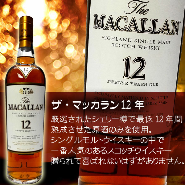 Gift box these set the Macallan 12 years & Kagami crystal glass highball glass