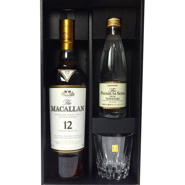 Bザ・マッカラン12年&ロックグラス カガミクリスタル ウイスキーセット
