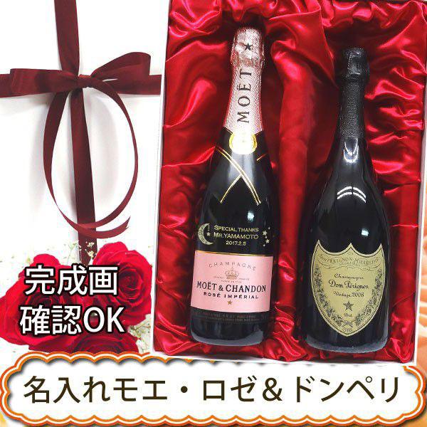 プレミアムギフト 名入れシャンパン モエ・ロゼ &ドンペリニョン2008 2本セット