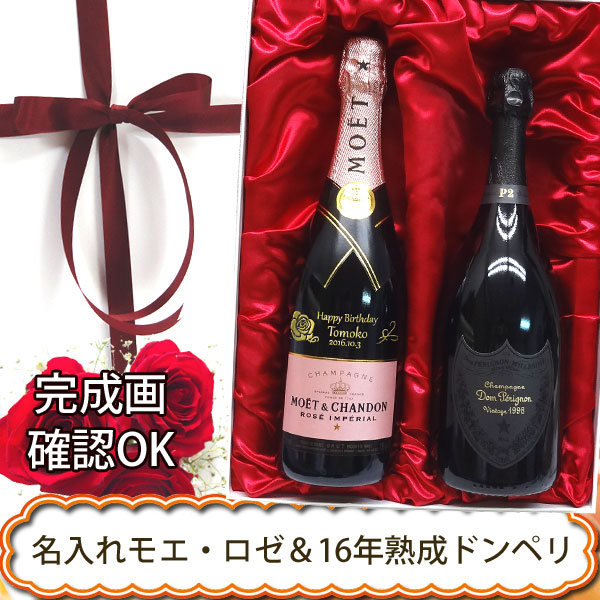 プレミアムギフト 名入れシャンパン モエ・ロゼ &ドン ペリニヨン P2 1998年 2本セット
