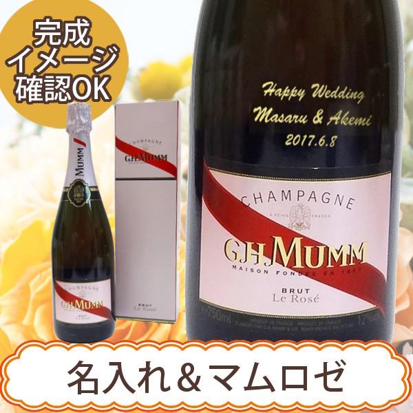 名入れシャンパン G.H.マム ロゼ 750ml【ギフトボックス】