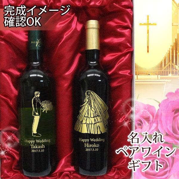 結婚祝いプレミアムギフト 名入れ金賞受賞ボルドー赤ワイン&名入れ金賞受賞ボルドー白ワイン