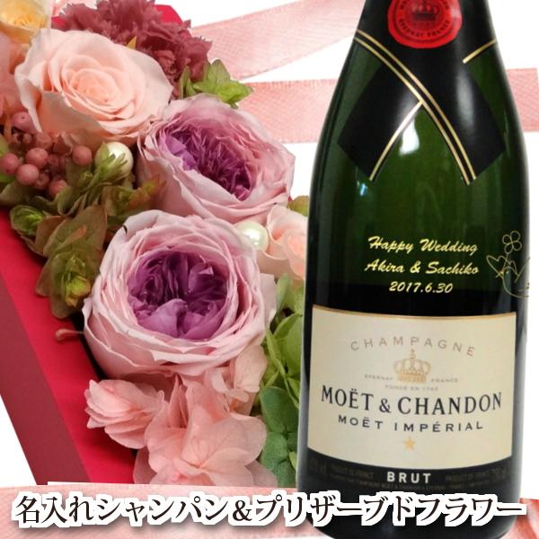 名入れシャンパン モエ・エ・シャンブリュット750ml &プリザーブドフラワー「アニー」セット