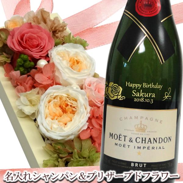 名入れワイン モエ・エ・シャンブリュット750ml &プリザーブドフラワー「リナ」セット